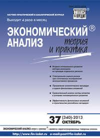 Отсутствует - Экономический анализ: теория и практика № 37 (340) 2013