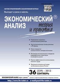 - Экономический анализ: теория и практика № 36 (339) 2013