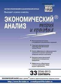 Отсутствует - Экономический анализ: теория и практика № 33 (336) 2013