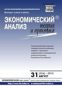 Отсутствует - Экономический анализ: теория и практика № 31 (334) 2013