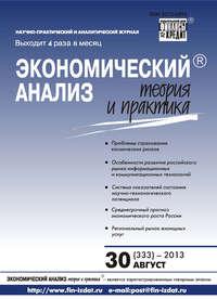 - Экономический анализ: теория и практика № 30 (333) 2013