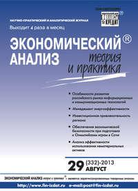 - Экономический анализ: теория и практика № 29 (332) 2013