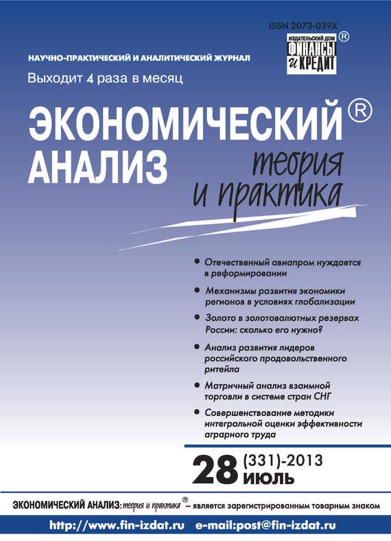 Отсутствует Экономический анализ: теория и практика № 28 (331) 2013 цехан о матричный анализ