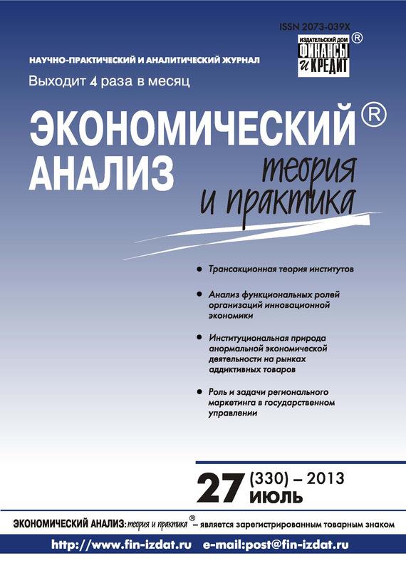 Отсутствует Экономический анализ: теория и практика № 27 (330) 2013 отсутствует экономический анализ теория и практика 36 387 2014