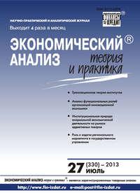 Отсутствует - Экономический анализ: теория и практика № 27 (330) 2013