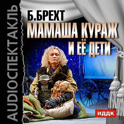 Мамаша Кураж и её дети (спектакль)