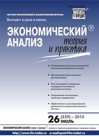 - Экономический анализ: теория и практика № 26 (329) 2013