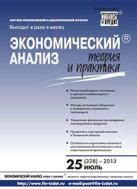 Отсутствует - Экономический анализ: теория и практика № 25 (328) 2013