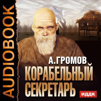 Александр Громов Корабельный секретарь