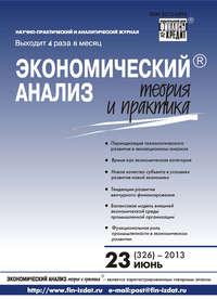 - Экономический анализ: теория и практика № 23 (326) 2013