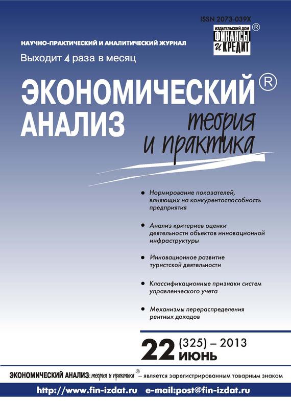Отсутствует Экономический анализ: теория и практика № 22 (325) 2013 александр кочетов анализ показателей деятельности мисис за 2006 год