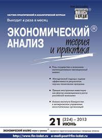 Отсутствует - Экономический анализ: теория и практика № 21 (324) 2013