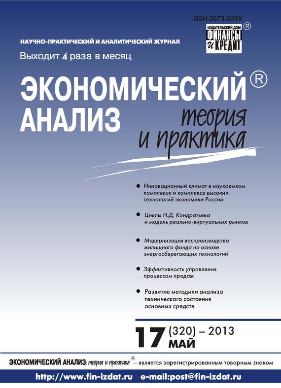Экономический анализ: теория и практика № 17 (320) 2013