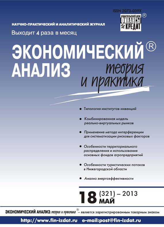 Обложка книги Экономический анализ: теория и практика &#8470 18 (321) 2013, автор Отсутствует