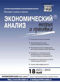 - Экономический анализ: теория и практика № 18 (321) 2013