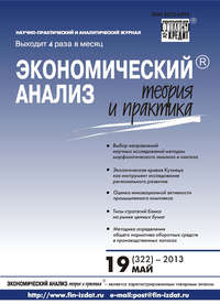 - Экономический анализ: теория и практика № 19 (322) 2013