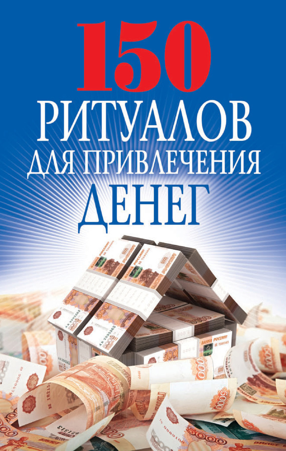 О. Н. Романова 150 ритуалов для привлечения денег о н романова символы для привлечения денег удачи счастья богатства