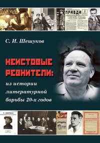 Шешуков, С. И.  - Неистовые ревнители. Из истории литературной борьбы 20-х годов