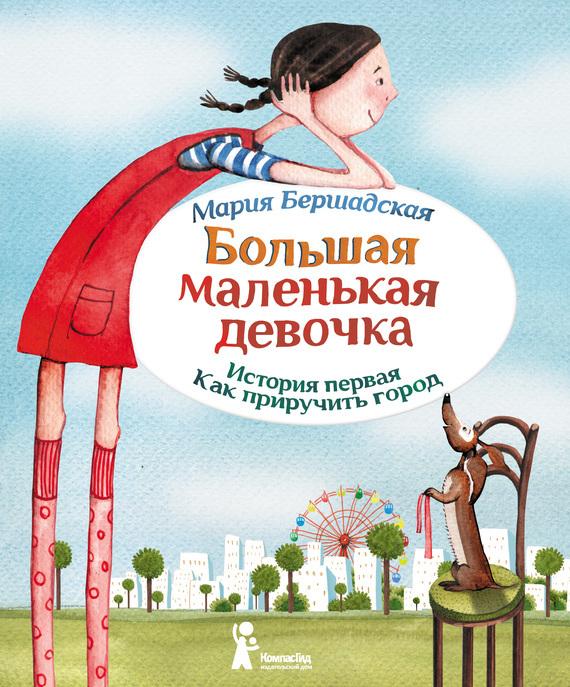 Как приручить город ( Мария Бершадская  )