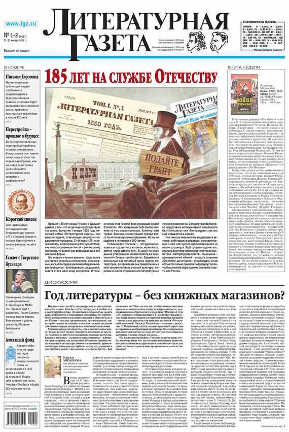 Литературная газета №01-02 (6493) 2015