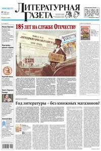 - Литературная газета №01-02 (6493) 2015