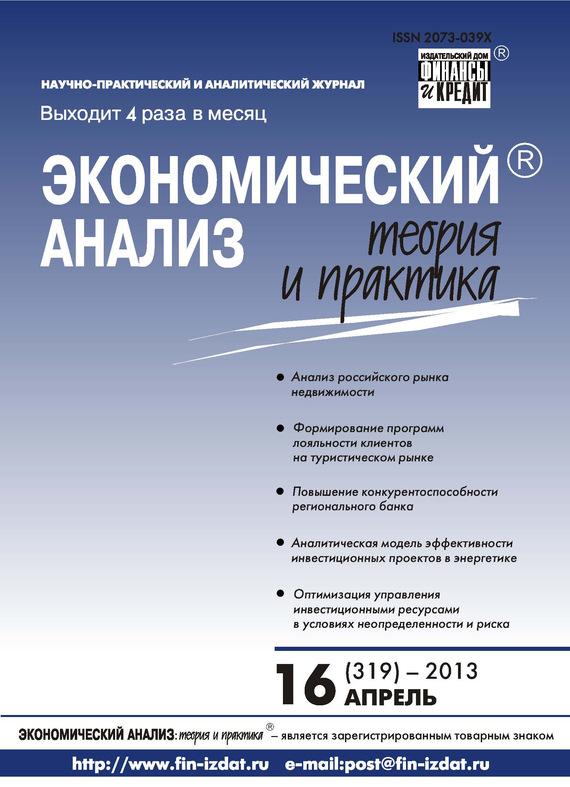 Отсутствует Экономический анализ: теория и практика № 16 (319) 2013 в с канхва финансирование анализ и оценка девелоперских проектов