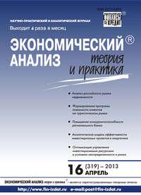 Отсутствует - Экономический анализ: теория и практика &#8470 16 (319) 2013