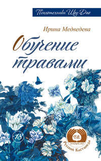Медведева, Ирина  - Обучение травами