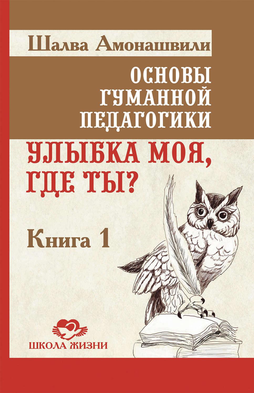 Скачать книгу искусство семейного воспитания амонашвили