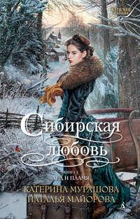 Екатерина Мурашова - Сибирская любовь. Книга 1. Лед и пламя