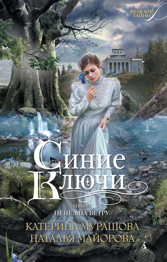 напряженная интрига в книге Екатерина Мурашова