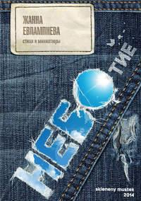 Евлампиева, Жанна  - НЕБОтие (сборник)