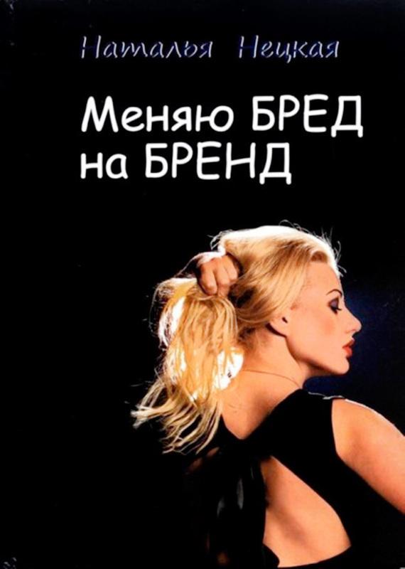 Скачать Наталья Нецкая бесплатно Меняю бред на бренд