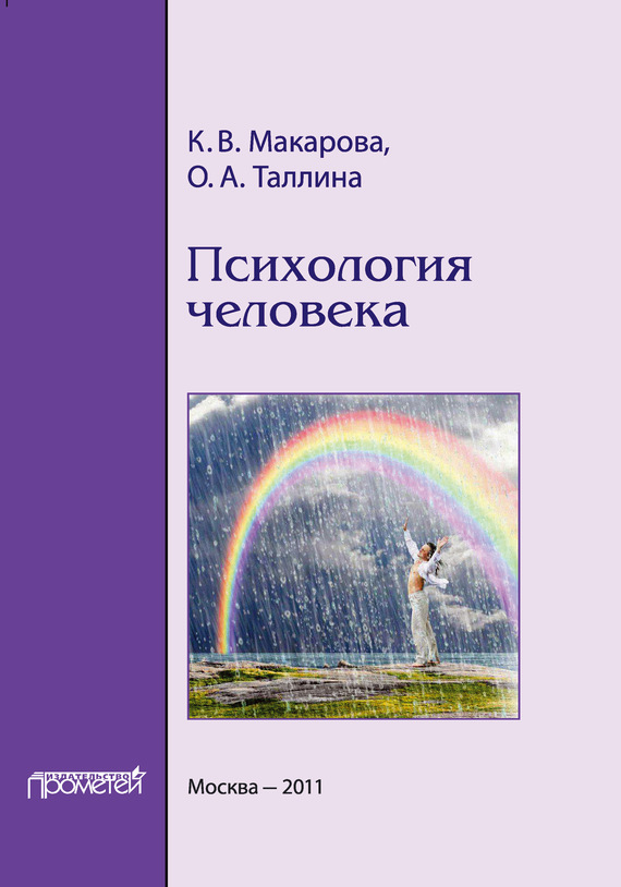 Карина Макарова Психология человека