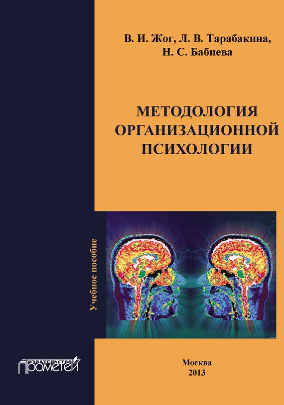 Методология организационной психологии происходит романтически и возвышенно