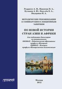 - Методические рекомендации к семинарским и лекционным занятиям по новой истории стран Азии и Африки