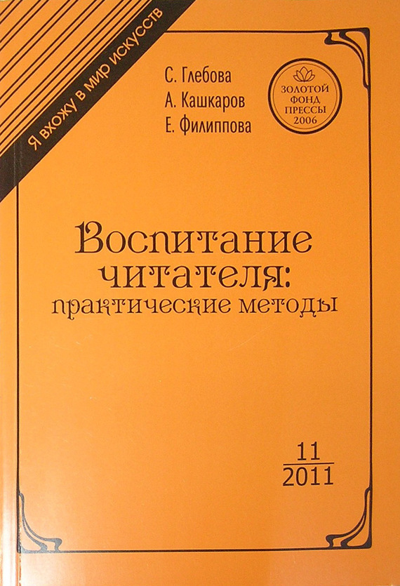 Андрей Кашкаров, Елена Филиппова - Воспитание читателя. Практические методы