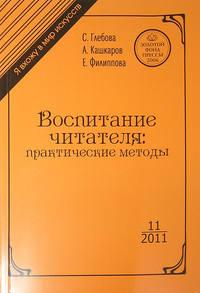 Кашкаров, Андрей  - Воспитание читателя. Практические методы