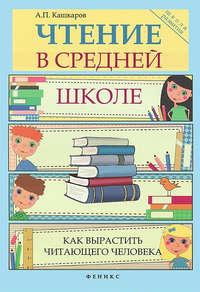 Кашкаров, Андрей  - Чтение в средней школе