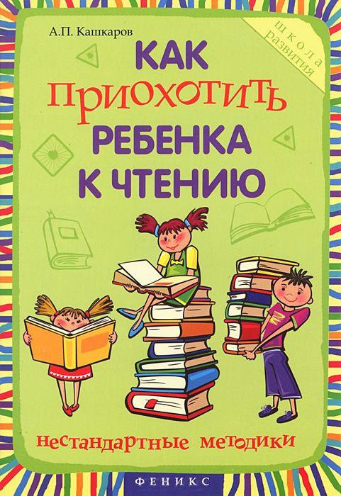 Андрей Кашкаров - Как приохотить ребенка к чтению