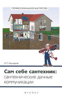 Кашкаров, Андрей  - Сам себе сантехник. Сантехнические дачные коммуникации