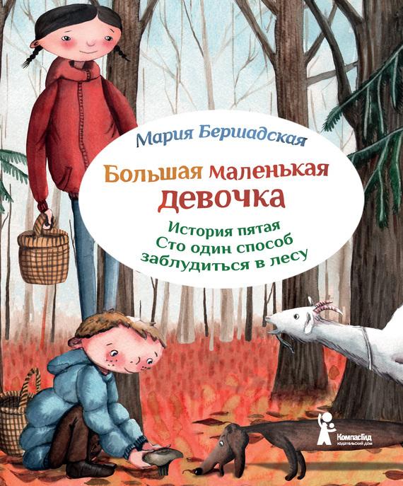 Скачать Мария Бершадская бесплатно Сто один способ заблудиться в лесу