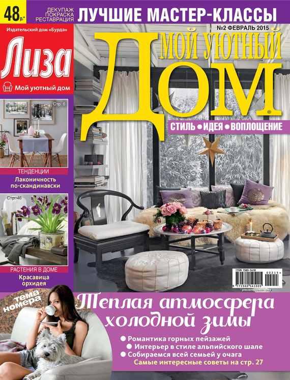 ИД «Бурда» Журнал «Лиза. Мой уютный дом» №02/2015 ид бурда журнал лиза мой уютный дом 06 2015