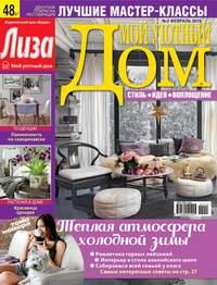 - Журнал «Лиза. Мой уютный дом» №02/2015