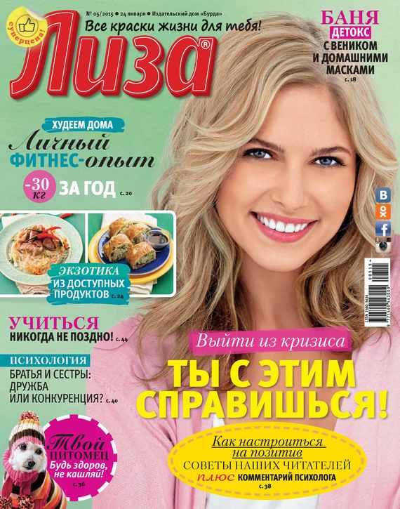 Журнал «Лиза» №05/2015