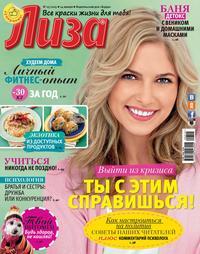 «Бурда», ИД  - Журнал «Лиза» №05/2015