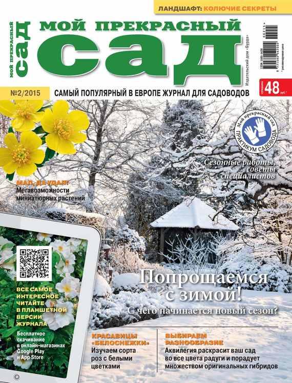 ИД «Бурда» Мой прекрасный сад №02/2015 дача и сад