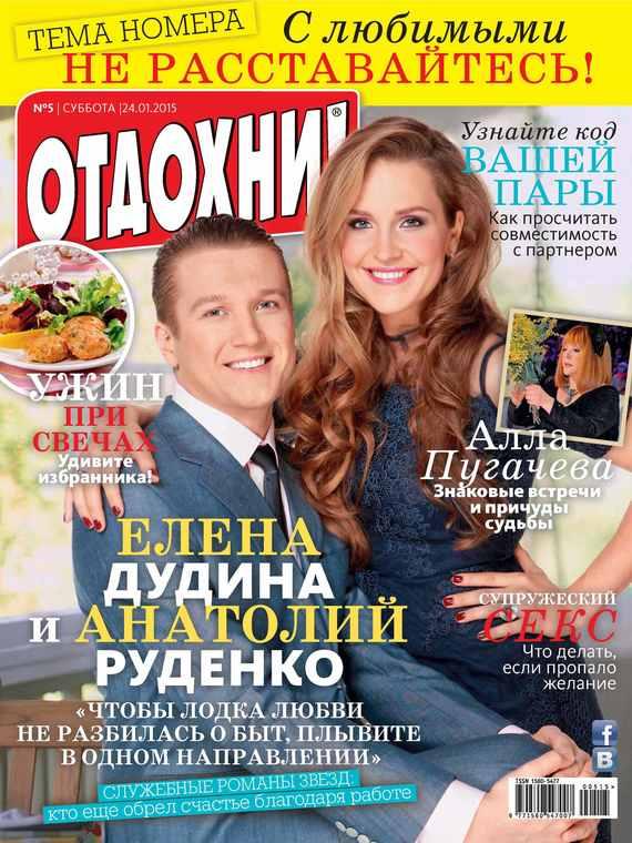 ИД «Бурда» Журнал «Отдохни!» №05/2015 ид бурда журнал отдохни 05 2015