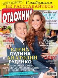 «Бурда», ИД  - Журнал «Отдохни!» №05/2015