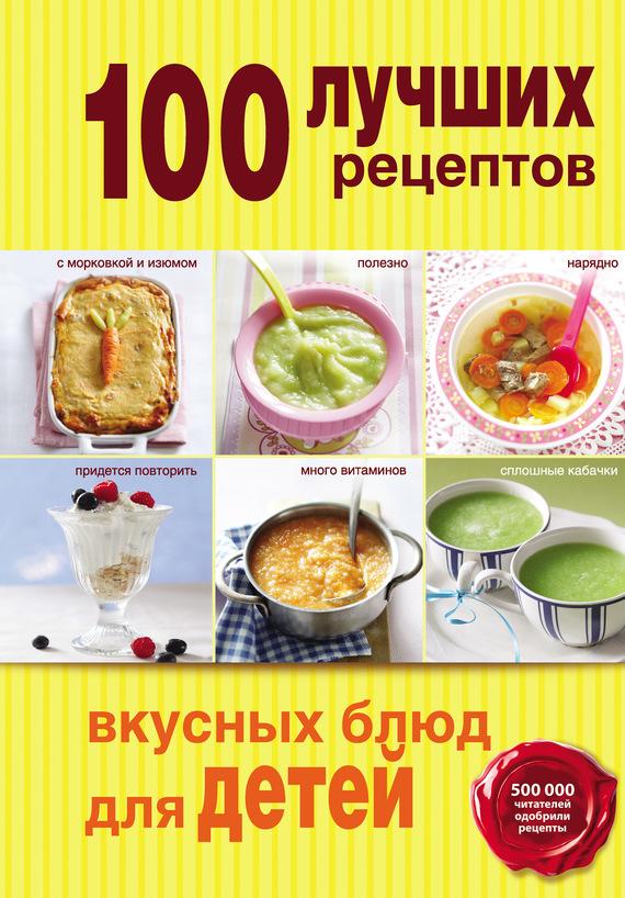 Отсутствует 100 лучших рецептов вкусных блюд для детей protective plastic bumper frame for iphone 6 4 7 yellow